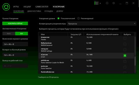 Razer Cortex: Game Booster điều chỉnh máy tính như thế nào?