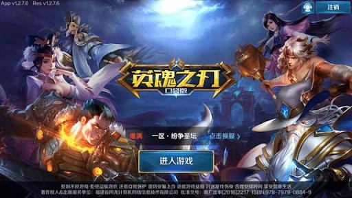 Anh Hồn Chi Nhận - Game moba mobile Trung Quốc nhiều người thích